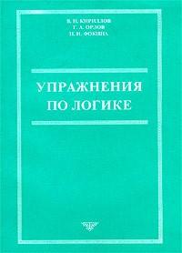 Решебник упражнений по логике кириллов.rar