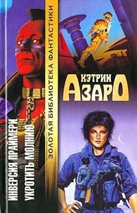 Кэтрин Азаро - Инверсия Праймери. Укротить молнию (сборник)