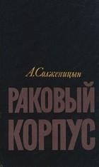 А. Солженицын - Раковый корпус