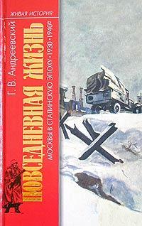 Г. В. Андреевский - Повседневная жизнь Москвы в сталинскую эпоху. 1930 - 1940-е годы