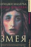 Луиджи Малерба - Змея. Греческий огонь. Итака навсегда