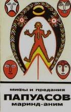- Мифы и предания папуасов маринд-аним