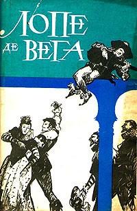 Лопе де Вега - Собрание сочинений в шести томах. Том 2