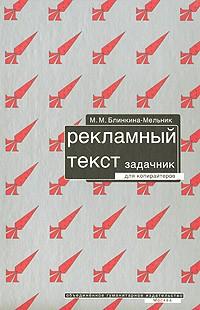 Мария Блинкина-Мельник - Рекламный текст. Задачник для копирайтеров