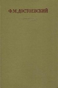 Ф. М. Достоевский - Собрание сочинений в семнадцати томах. Том 8