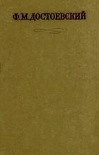 Ф. М. Достоевский - Ф. М. Достоевский. Собрание сочинений в семнадцати томах. Том 10