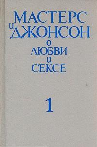 Мастерсон джонсон книга секс
