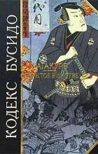 без автора - Кодекс Бусидо. Хагакурэ. Сокрытое в листве (сборник)