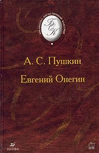 Читать Евгения