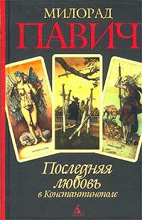 https://j.livelib.ru/boocover/1000201169/200/13c7/Milorad_Pavich__Poslednyaya_lyubov_v_Konstantinopole._Posobie_po_gadaniyu..jpg