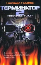 С. М. Стирлинг - Терминатор 2. Инфильтратор