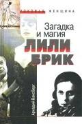 Аркадий Ваксберг - Загадка и магия Лили Брик
