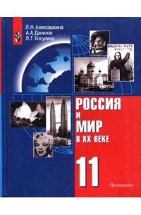 - Россия и мир в XX веке. Учебник. 11 класс