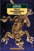 Хорхе Луис Борхес - Книга вымышленных существ