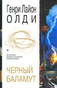 Генри Лайон Олди - Черный Баламут (сборник)