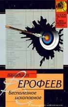 Венедикт Ерофеев - Бесполезное ископаемое