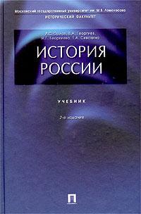 а.с орлов история россии учебник