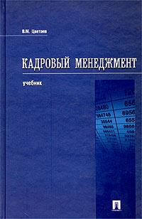 Учебник кадровый менеджмент