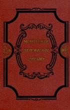 Шарль Монтескье - Персидские письма