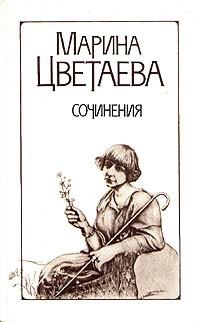 Марина Цветаева - Марина Цветаева. Сочинения в двух томах. Том 1
