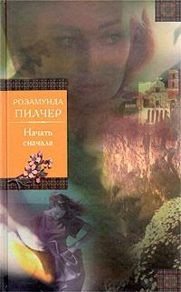 Розамунда Пилчер - Начать сначала (сборник)