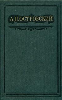 А. Н. Островский - Полное собрание сочинений в шестнадцати томах. Том 8 (сборник)