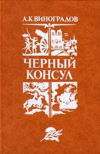 А. К. Виноградов - Черный консул