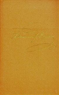 А. С. Пушкин - Полное собрание сочинений в десяти томах. Том 1