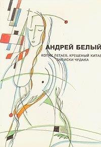 Андрей Белый - Котик Летаев. Крещеный китаец. Записки чудака (сборник)