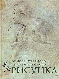 Николай Ли - Основы учебного академического рисунка