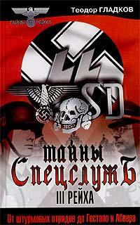 Теодор Гладков - Тайны спецслужб III рейха