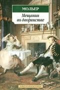 Жан-Батист Мольер - Мещанин во дворянстве (сборник)