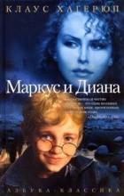 Клаус Хагерюп - Маркус и Диана