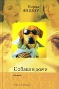 Кэрол Эншоу - Собака в доме