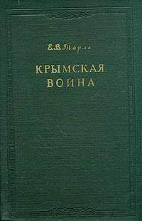 Е. В. Тарле - Крымская война. В двух томах. Том 1