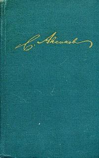 С. Т. Аксаков - С. Т. Аксаков. Собрание сочинений в пяти томах. Том 2 (сборник)