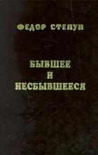 Фёдор Степун - Бывшее и несбывшееся (сборник)