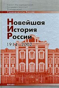 - Новейшая история России. 1914 - 2002