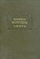 Мишель Монтень - Мишель Монтень. Опыты. В трех книгах. Книга 3 (сборник)