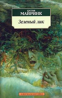 Густав Майринк - Зеленый лик