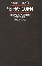 Уолтер Лакер - Черная сотня. Происхождение русского фашизма