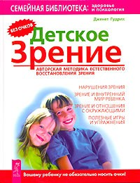 Группа риска по близорукости у ребенка