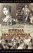 Александр Антонов - Елена Иоанновна