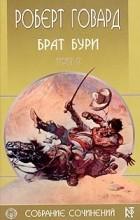 Роберт Говард - Роберт Говард. Собрание сочинений в 8 томах. Том 2. Брат бури (сборник)