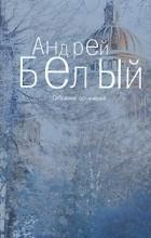 Андрей Белый - Собрание сочинений в 6 томах. Том 2. Петербург