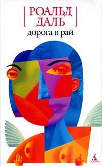 Роальд Даль - Дорога в рай (сборник)