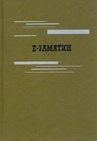 Евгений Замятин - Евгений Замятин. Избранное (сборник)