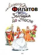 Леонид Филатов - Золушка до и после (сборник)