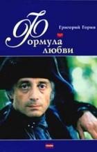 Григорий Горин - Формула любви