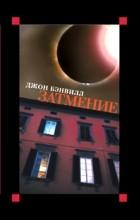 Джон Бэнвилл - Затмение